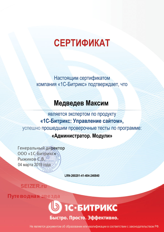 Сертификат 1С Битрикс Администратор Модули