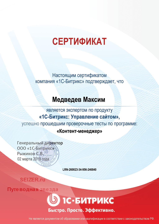 Сертификат 1С Битрикс контент-менеджер