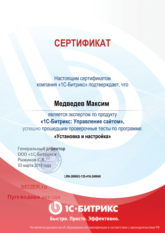 Сертификат 1С Битрикс установка и настройка